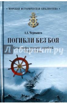Погибли без боя. Катастрофа русских кораблей XVIII-XX вв.
