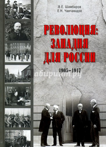 Революция. Западня для России, Шамбаров Валерий Евгеньевич