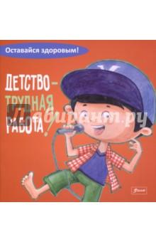 Купить Детство - трудная работа!, Фолиант, Знакомство с миром вокруг нас
