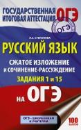 ОГЭ. Русский язык. Сжатое изложение и сочинение-рассуждение
