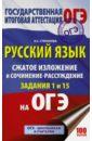 Обложка ОГЭ. Русский язык. Сжатое изложение и сочинение-рассуждение