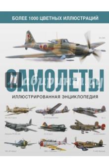 Самолеты. Иллюстрированная энциклопедия бологова в моя большая книга о животных 1000 фотографий
