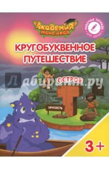 Остров Т. Пособие для детей 3-5 лет