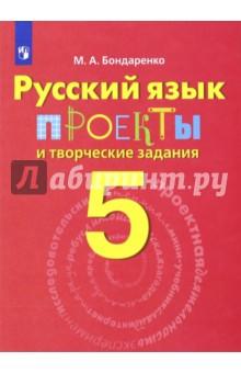 Русский язык. 5 класс. Проекты и творческие задания готовые домашние задания русский язык 5 11 класс