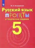 Русский язык. 5 класс. Проекты и творческие задания