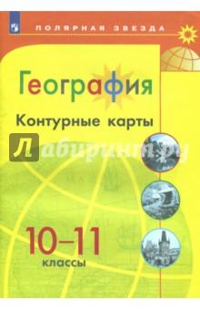 География. 10-11 классы. Контурные карты