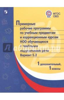 Примерные рабочие программы (с тяжелыми нарушениями речи) Вар. 5.2. 1 дополнительный 1 классы. ФГОС образовательная система школа 2100 рабочие программы 1 класс фгос