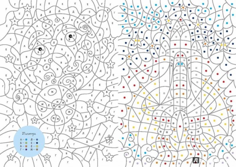 Иллюстрация 6 из 36 для Космос. Цвета, символы, номера - Н. Бунина | Лабиринт - книги. Источник: Лабиринт