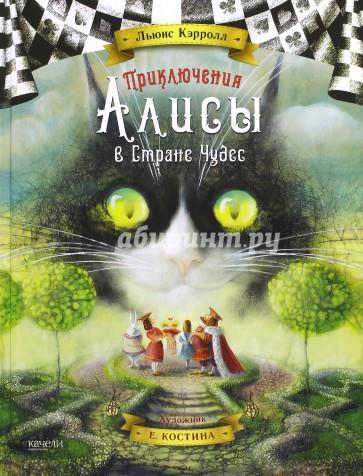 Приключения Алисы в Стране Чудес, Кэрролл Льюис