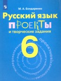 Русский язык. 6 класс. Проекты и творческие задания. Рабочая тетрадь