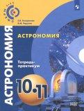 Астрономия. 10-11 классы. Тетрадь-практикум. Базовый уровень