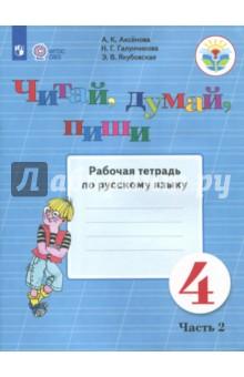 Читай, думай, пиши. Русский язык. 4 класс. Рабочая тетрадь. В 2 частях. Часть 2. ФГОС ОВЗ русский язык 2 класс рабочая тетрадь часть 2 фгос