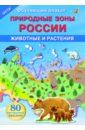 Обложка Природные зоны России. Животные и растения