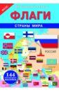 Флаги. Страны мира. ФГОС говорящий плакат посмотри и найди