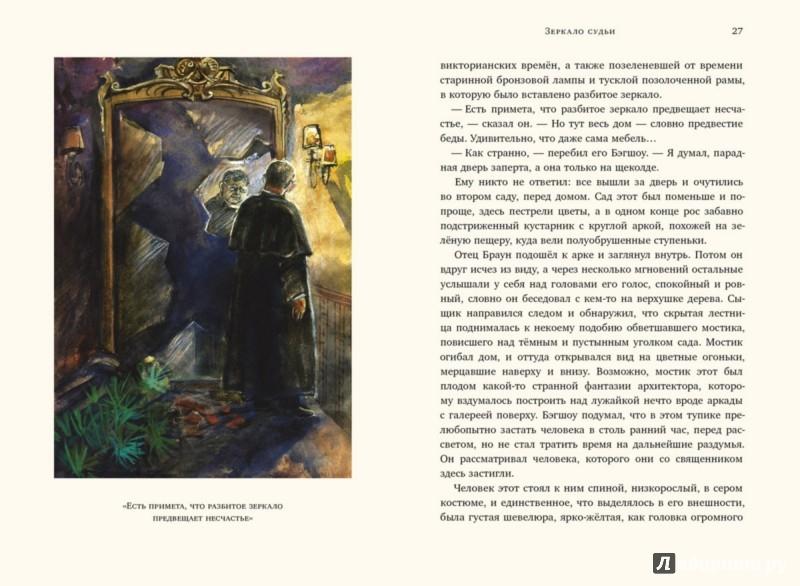 Иллюстрация 1 из 44 для Тайна отца Брауна - Гилберт Честертон   Лабиринт - книги. Источник: Лабиринт