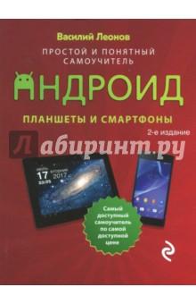 Планшеты и смартфоны на Android. Простой и понятный самоучитель coreldraw x8 самоучитель