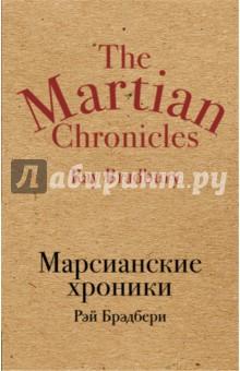 Марсианские хроники цикл лыжи детские быстрики цикл