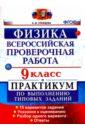 Всероссийская Проверочная Работа. Физика. 9 класс. Практикум. ФГОС