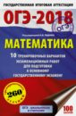 Обложка ОГЭ-18. Математика. 10 тренировочных вариантов экзаменационных работ
