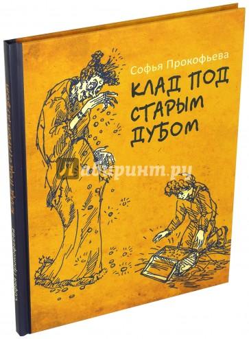 Клад под старым дубом, Прокофьева Софья Леонидовна