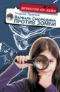 Варвара Смородина против зомби, Ланской Георгий