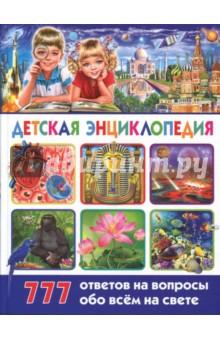 Детская энциклопедия. 777 ответов на вопросы Владис