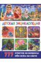 Детская энциклопедия. 777 ответов на вопросы хомич е якушева м что зачем почему детская энциклопедия