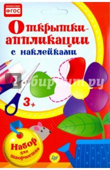 Открытки-аппликации, c наклейками. ФГОС набор для детского творчества ранок большой подарок