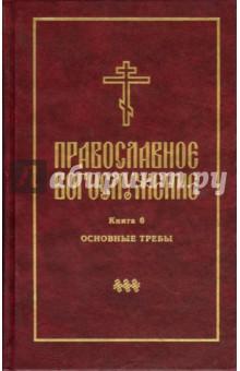 Православное богослужение. В переводе с греческого и церковнославянского языков. Книга 6