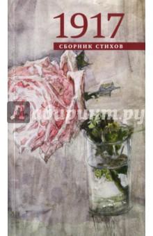Блок Александр Александрович, Белый Андрей, Хлебников Велимир » 1917