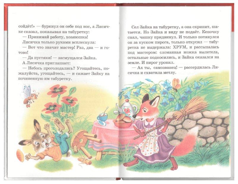 Иллюстрация 1 из 29 для Так сойдет - Люция Зубкова | Лабиринт - книги. Источник: Лабиринт