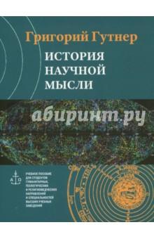 История научной мысли (DVD). Гутнер Григорий Борисович