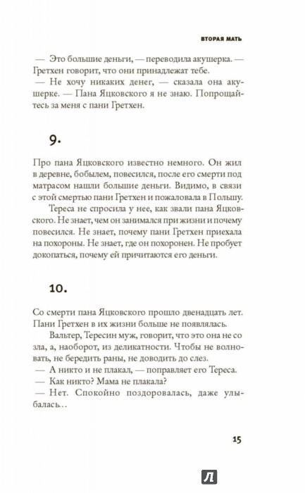 Иллюстрация 1 из 15 для Портрет с пулей в челюсти - Ханна Кралль | Лабиринт - книги. Источник: Лабиринт