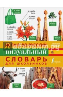 Испано-русский визуальный словарь для школьников словари издательство аст испанско русский визуальный словарь для детей
