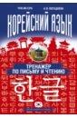 Корейский язык. Тренажер по письму и чтению