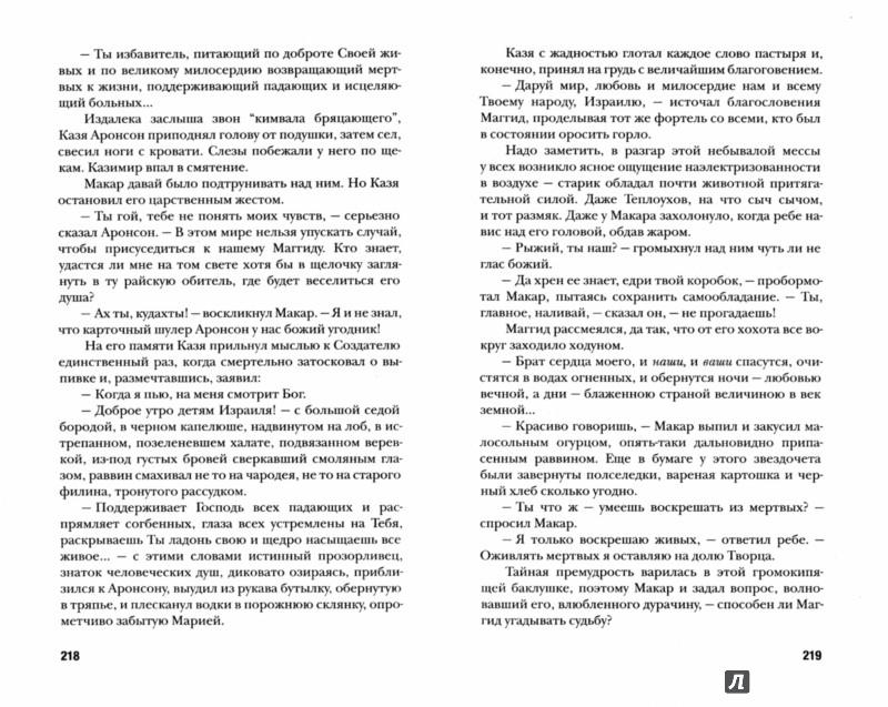 Иллюстрация 1 из 2 для Крио - Марина Москвина | Лабиринт - книги. Источник: Лабиринт