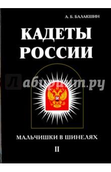 Кадеты России. Мальчишки в шинелях. В 2 томах. Том 2