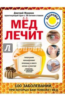 Мед лечит. Гипертонию, конъюнктивит, пролежни и ожоги, мужские и женские болезни как фермеру быстро продать мед
