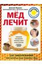 Мед лечит: гипертонию, конъюнктивит, пролежни и ожоги, «мужские» и «женские» болезни, Макунин Дмитрий Александрович