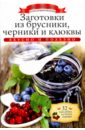 Любомирова Ксения Заготовки из брусники, черники и клюквы (+ 32 наклейки)