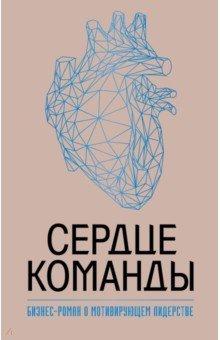 Сердце команды. Бизнес-роман о мотивирующем лидерстве книги эксмо там где твое сердце