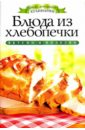 Зайцева Ирина Александровна Блюда из хлебопечки цена 2017