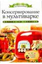 Консервирование в мультиварке (+32 наклейки), Серикова Галина Алексеевна