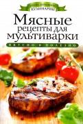 Мясные рецепты для мультиварки