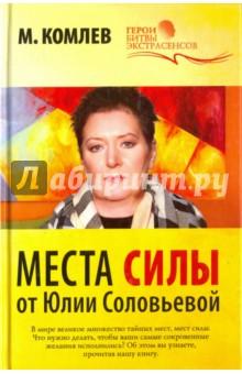 Места силы от Юлии Соловьевой комлев и ковыль
