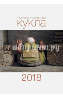 Календарь на 2018 год Русская тряпичная кукла