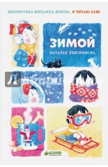 Евдокимова Наталья » Я читаю сам! Зимой