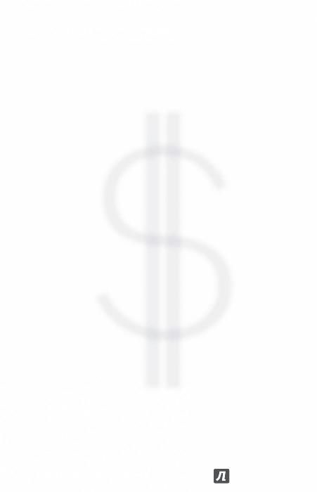 Иллюстрация 1 из 32 для Мистер Деньги. Флойд Мейвезер - Трис Диксон | Лабиринт - книги. Источник: Лабиринт