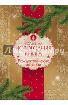Большая Новогодняя книга. Рождественские истории книги издательство аст большая новогодняя книга