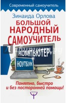 Большой народный самоучитель. Компьютер + ноутбук. Понятно, быстро и без посторонней помощи! знаменский а просто и понятно осваиваем компьютер